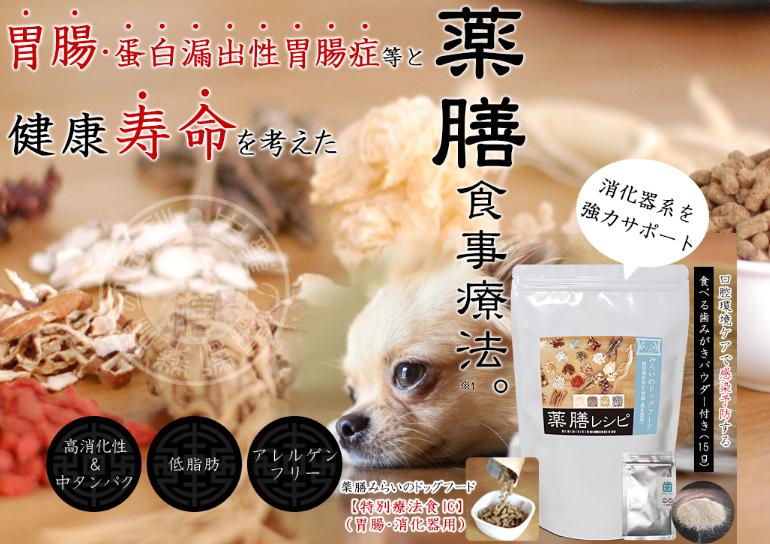 薬膳みらいのドッグフード胃腸用のイメージ画像